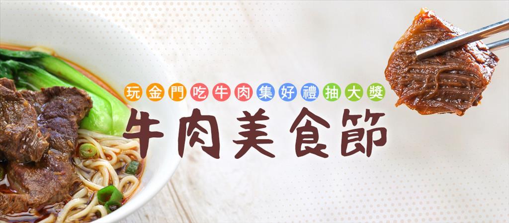 易飛旅遊、東南旅遊、旅天下 共推立榮假期「金門牛多多美食節」