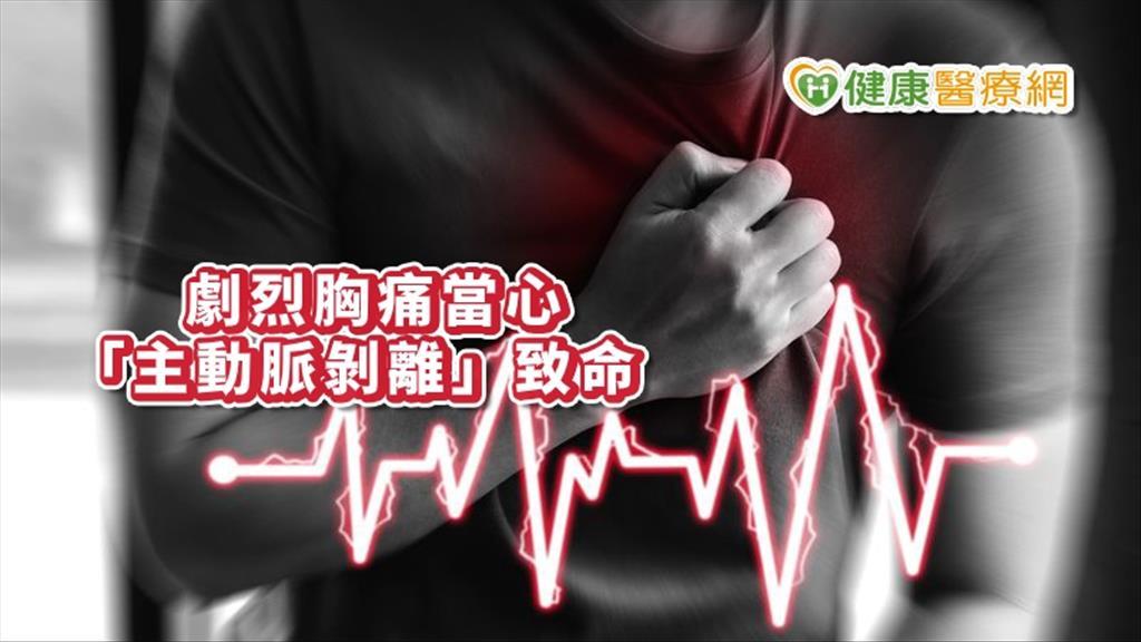高血壓問題不掛心 熬夜、劇烈胸痛「主動脈剝離」險致命