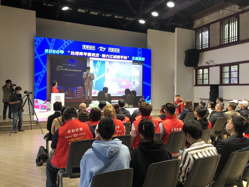 2020魅力江城愛攝影雲分享會,漢台兩地同一場活動,兩個場景,雲端解相思,台北會場直擊。(武漢電視台提供)
